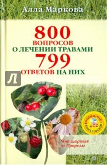 800 вопросов о лечении травами и 799 ответов на них (+CD)