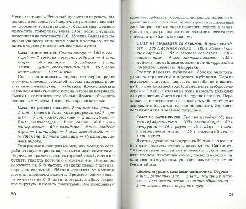Иллюстрация 1 из 19 для Лечебные диеты при геморрое и варикозе | Лабиринт - книги. Источник: Лабиринт