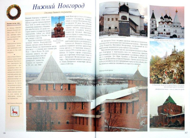 Иллюстрация 1 из 41 для Самые знаменитые чудеса России - Маневич, Шахов | Лабиринт - книги. Источник: Лабиринт