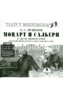 Моцарт и Сальери и другие произведения (CDmp3)