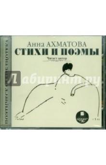 Ахматова А.А. Стихи и поэмы. Читает автор (CDmp3)