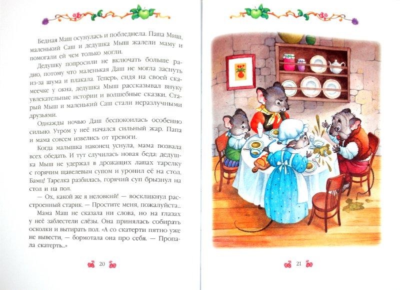 Иллюстрация 1 из 39 для Дедушка Мыш | Лабиринт - книги. Источник: Лабиринт