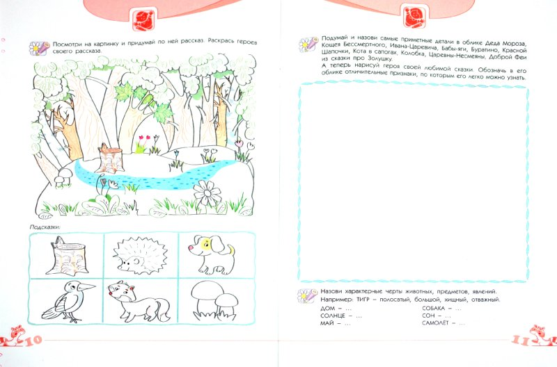Иллюстрация 1 из 4 для Развитие творческого мышления. 5-6 лет. В 2-х тетрадях - Александр Савенков | Лабиринт - книги. Источник: Лабиринт