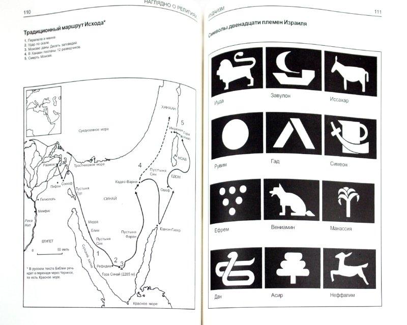 Иллюстрация 1 из 19 для Великие религии мира | Лабиринт - книги. Источник: Лабиринт