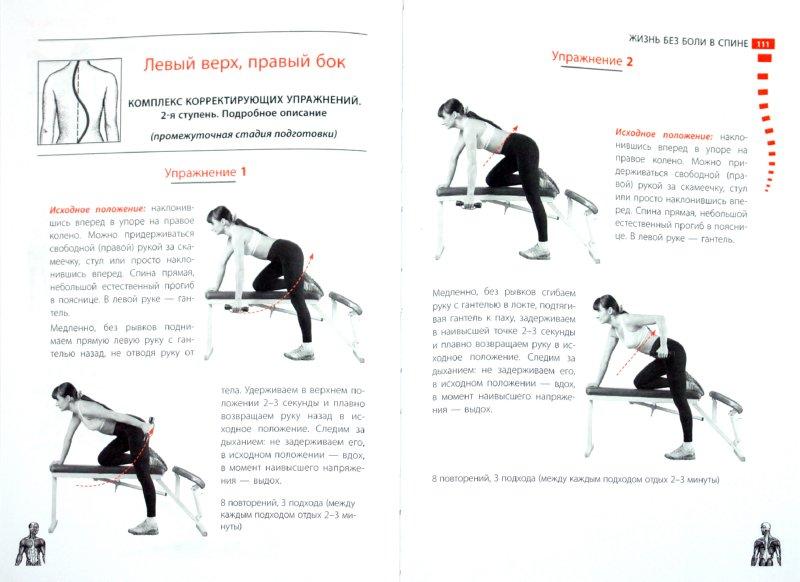 Иллюстрация 1 из 13 для Жизнь без боли в спине - Валентин Дикуль   Лабиринт - книги. Источник: Лабиринт