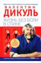 Дикуль Валентин Иванович Жизнь без боли в спине