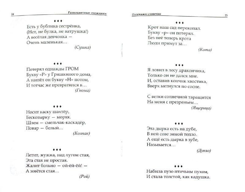Иллюстрация 1 из 14 для Разноцветные снежинки - Николай Красильников | Лабиринт - книги. Источник: Лабиринт