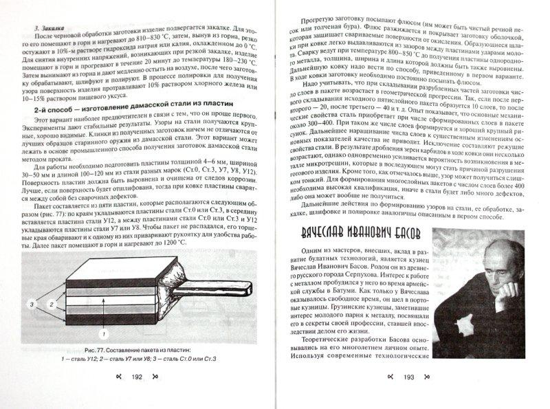Иллюстрация 1 из 8 для Тайна булатной стали - Николай Годеновский | Лабиринт - книги. Источник: Лабиринт