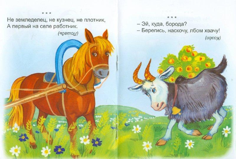 Иллюстрация 1 из 17 для Чей домик? | Лабиринт - книги. Источник: Лабиринт