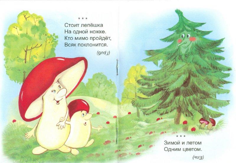 Иллюстрация 1 из 13 для Заря-заряница   Лабиринт - книги. Источник: Лабиринт