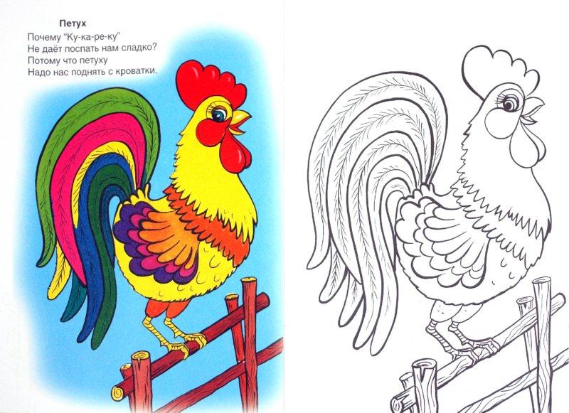 Иллюстрация 1 из 24 для В деревне и на даче - Скребцова, Лопатина | Лабиринт - книги. Источник: Лабиринт