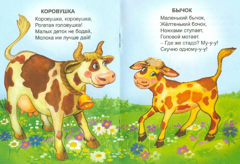 Иллюстрация 1 из 6 для Танечка - Валентин Берестов   Лабиринт - книги. Источник: Лабиринт