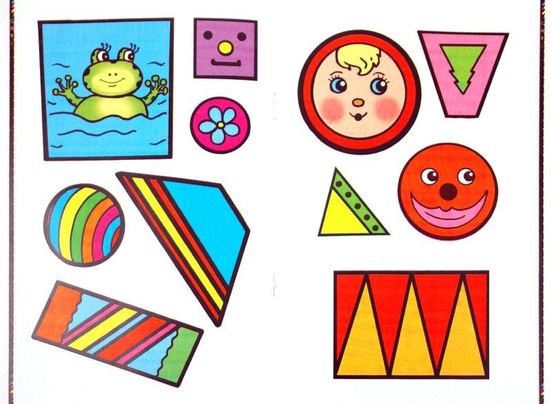 Иллюстрация 1 из 7 для Фигурки в игрушках | Лабиринт - книги. Источник: Лабиринт