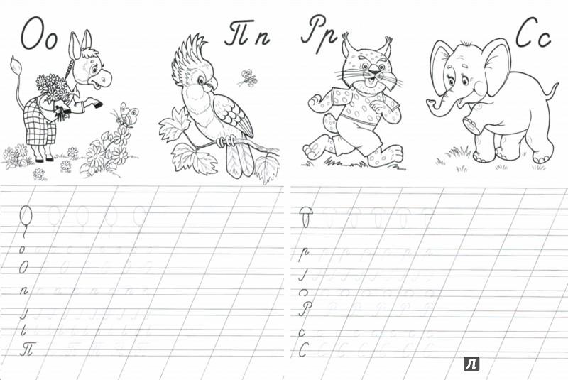 Иллюстрация 1 из 5 для Алфавит в прописях | Лабиринт - книги. Источник: Лабиринт