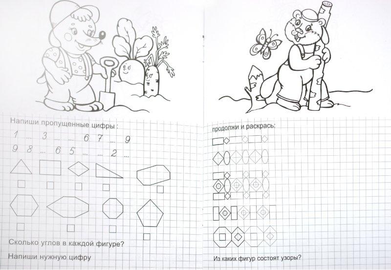 Иллюстрация 1 из 5 для Цифры и узоры | Лабиринт - книги. Источник: Лабиринт