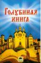 Голубиная книга. Русские духовные стихи,