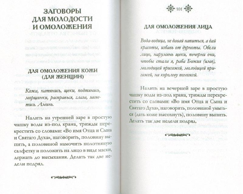 Иллюстрация 1 из 2 для Наговоры на воду для здоровья, денег и любви - Белых, Белых | Лабиринт - книги. Источник: Лабиринт