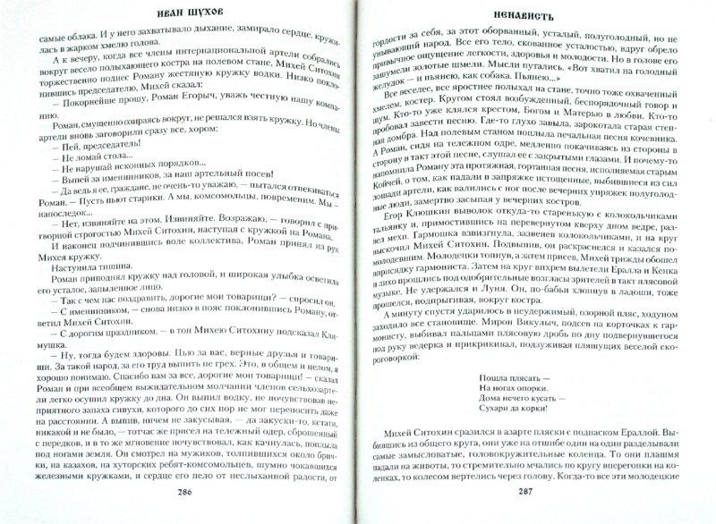 Иллюстрация 1 из 6 для Ненависть - Иван Шухов | Лабиринт - книги. Источник: Лабиринт