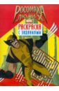 Росомаха и люди Х. Раскраска с заданиями. Выпуск 1 цена 2017