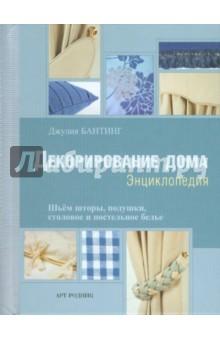 Декорирование дома: Энциклопедия
