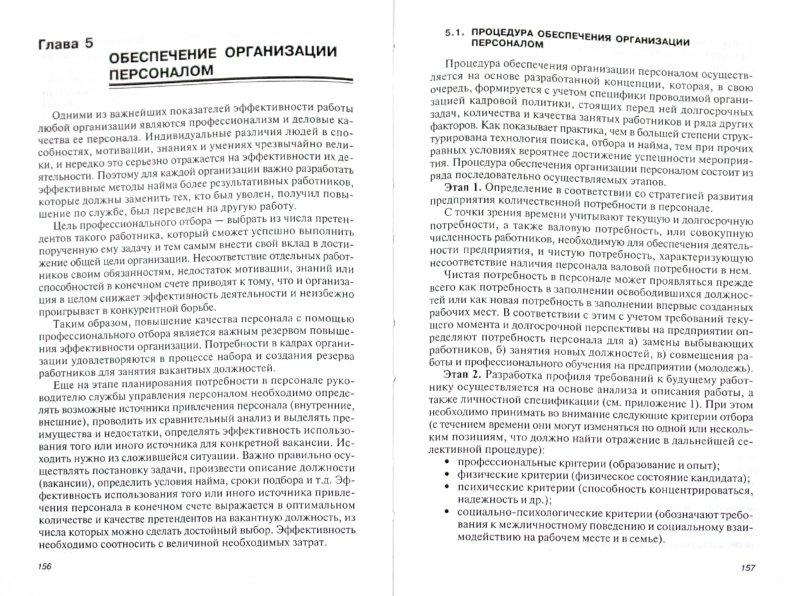 Иллюстрация 1 из 16 для Управление персоналом организации: стратегия, маркетинг, интернационализация - Кибанов, Дуракова | Лабиринт - книги. Источник: Лабиринт