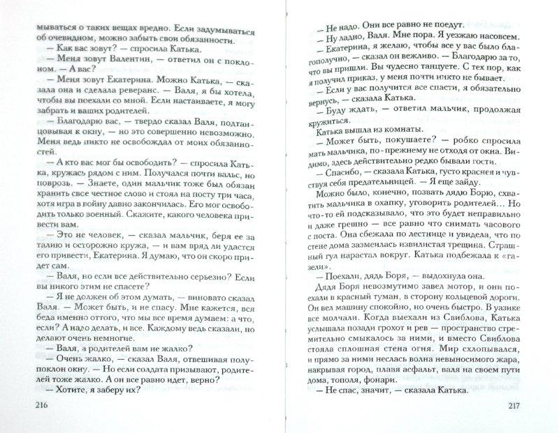 Иллюстрация 1 из 6 для Эвакуатор - Дмитрий Быков | Лабиринт - книги. Источник: Лабиринт
