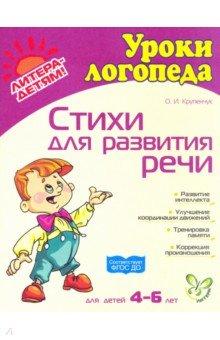 Стихи для развития речи календарь развития ребенка