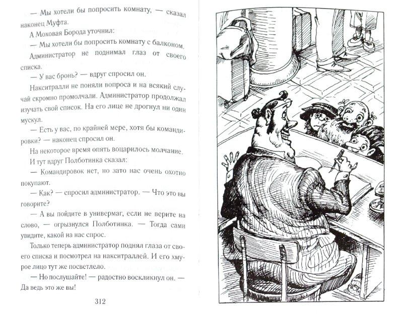 Иллюстрация 1 из 7 для Муфта, Полботинка и Моховая Борода - Эно Рауд | Лабиринт - книги. Источник: Лабиринт
