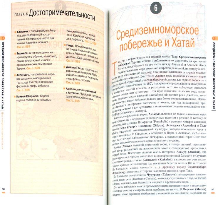 Иллюстрация 1 из 21 для Турция. Путеводитель - Эйлифф, Дубин, Гоутроп | Лабиринт - книги. Источник: Лабиринт