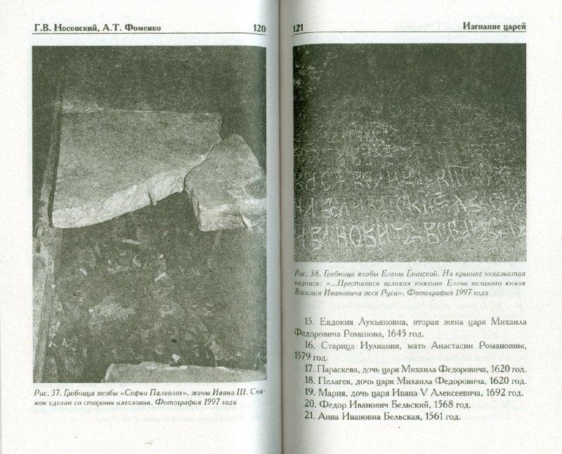 Иллюстрация 1 из 31 для Изгнание царей - Носовский, Фоменко   Лабиринт - книги. Источник: Лабиринт