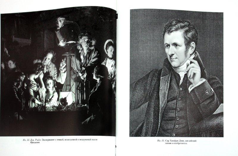 Иллюстрация 1 из 37 для Франкенштейн, или Современный Прометей. Последний человек - Мэри Шелли | Лабиринт - книги. Источник: Лабиринт