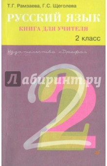 Русский язык. 2 класс: Планирование уроков русского языка и речи по учебнику Т. Г. Рамзаевой