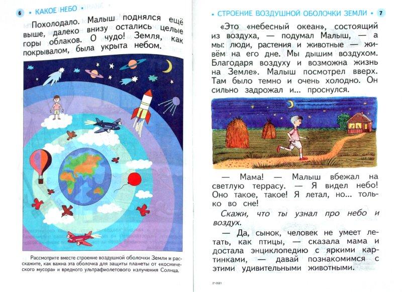 Иллюстрация 1 из 8 для Окружающий мир. По Стране воздуха. Учебное пособие - Анна Леонтьева | Лабиринт - книги. Источник: Лабиринт