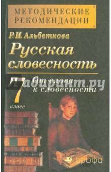 Русская словесность. 7 класс. Методические рекомендации