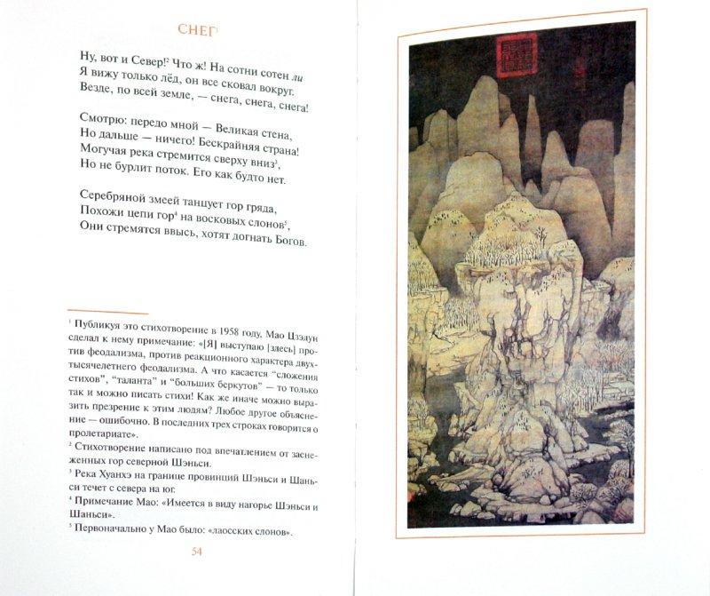 Иллюстрация 1 из 14 для Облака в снегу - Мао Цзэдун | Лабиринт - книги. Источник: Лабиринт