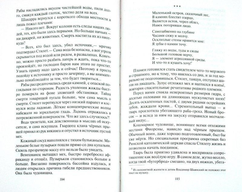 Иллюстрация 1 из 6 для Веслом по фьорду! - Пламен Митрев | Лабиринт - книги. Источник: Лабиринт