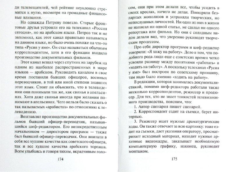 Иллюстрация 1 из 4 для Смута 400 лет спустя - Александр Поклад | Лабиринт - книги. Источник: Лабиринт