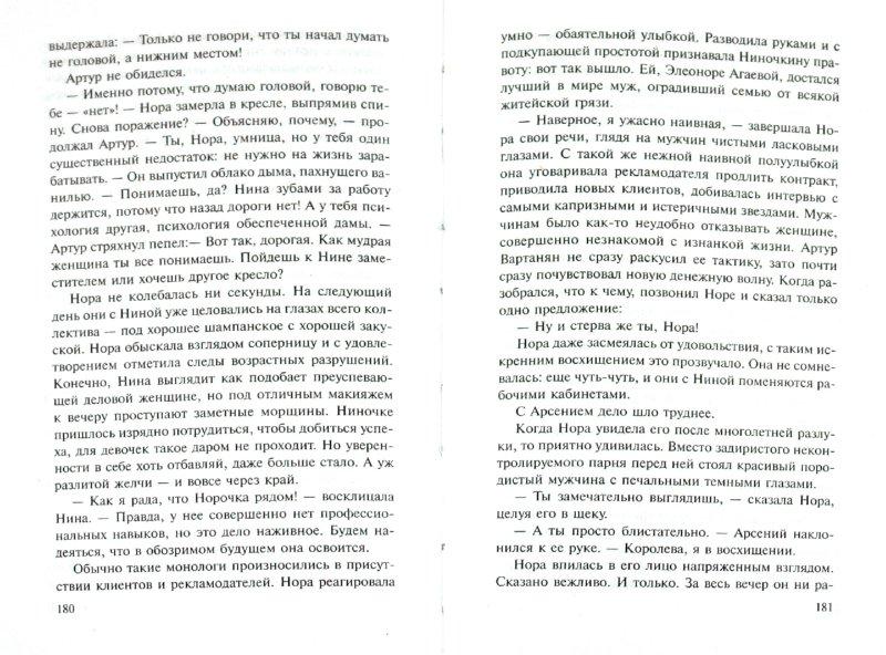 Иллюстрация 1 из 6 для Рапсодия в стиле mort - Карина Тихонова   Лабиринт - книги. Источник: Лабиринт