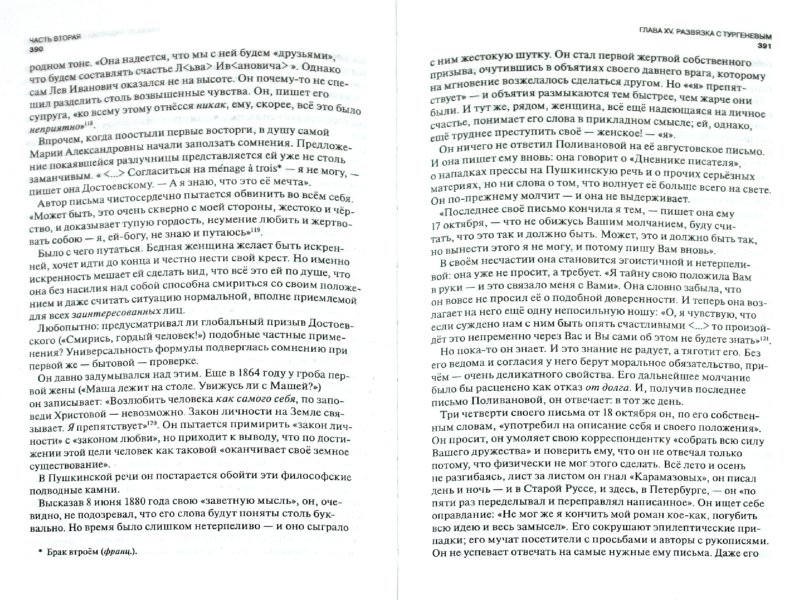 Иллюстрация 1 из 6 для Последний год Достоевского - Игорь Волгин | Лабиринт - книги. Источник: Лабиринт