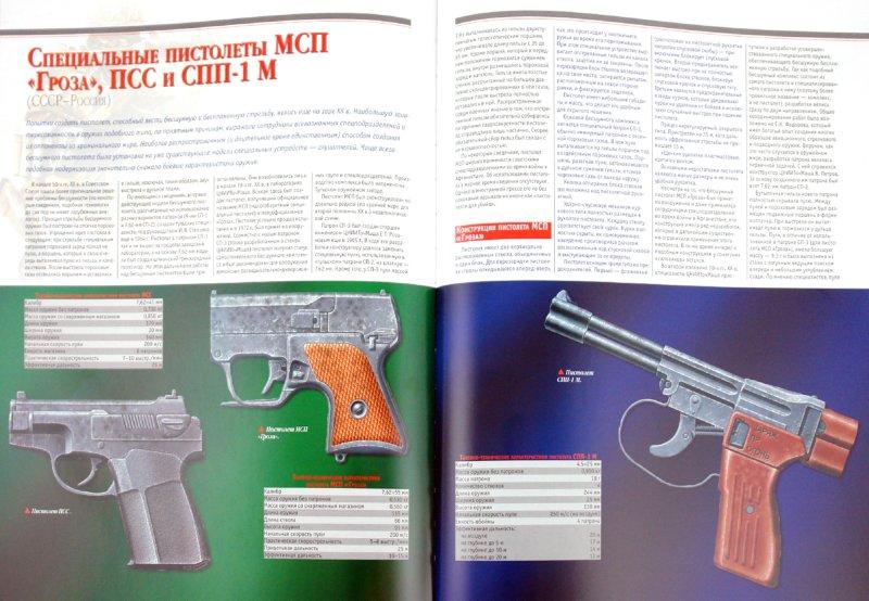 Иллюстрация 1 из 14 для Револьверы и пистолеты - Вячеслав Ликсо | Лабиринт - книги. Источник: Лабиринт