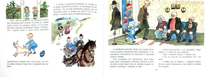 Иллюстрация 1 из 19 для Как Эмиль угодил головой в супницу - Астрид Линдгрен | Лабиринт - книги. Источник: Лабиринт
