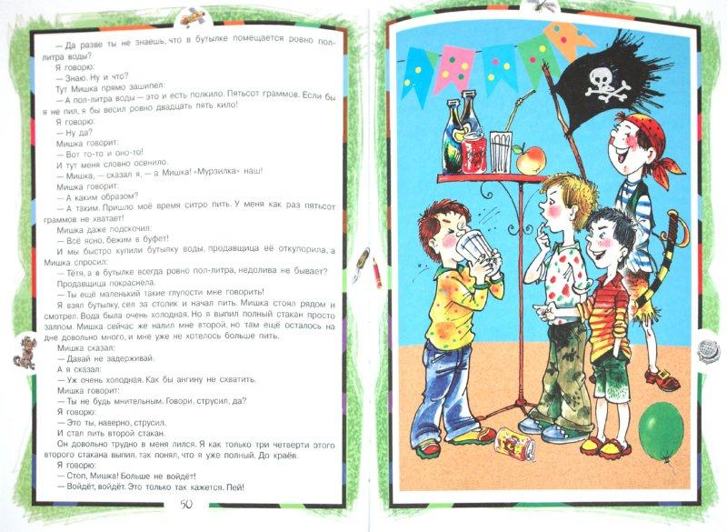 Иллюстрация 1 из 8 для Самые веселые рассказы о школе - Виктор Драгунский   Лабиринт - книги. Источник: Лабиринт