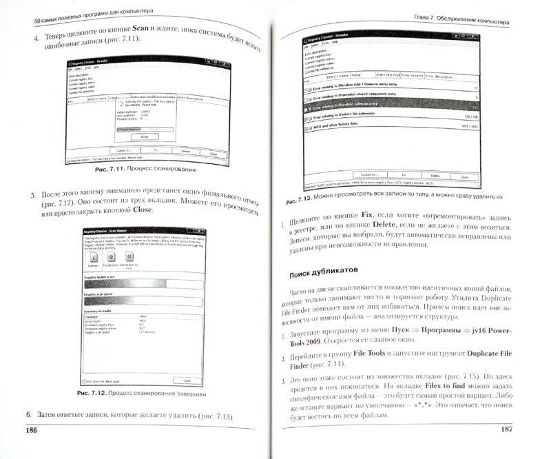 Иллюстрация 1 из 7 для 50 самых полезных программ для компьютера (+ DVD) - Артур Лоянич | Лабиринт - книги. Источник: Лабиринт