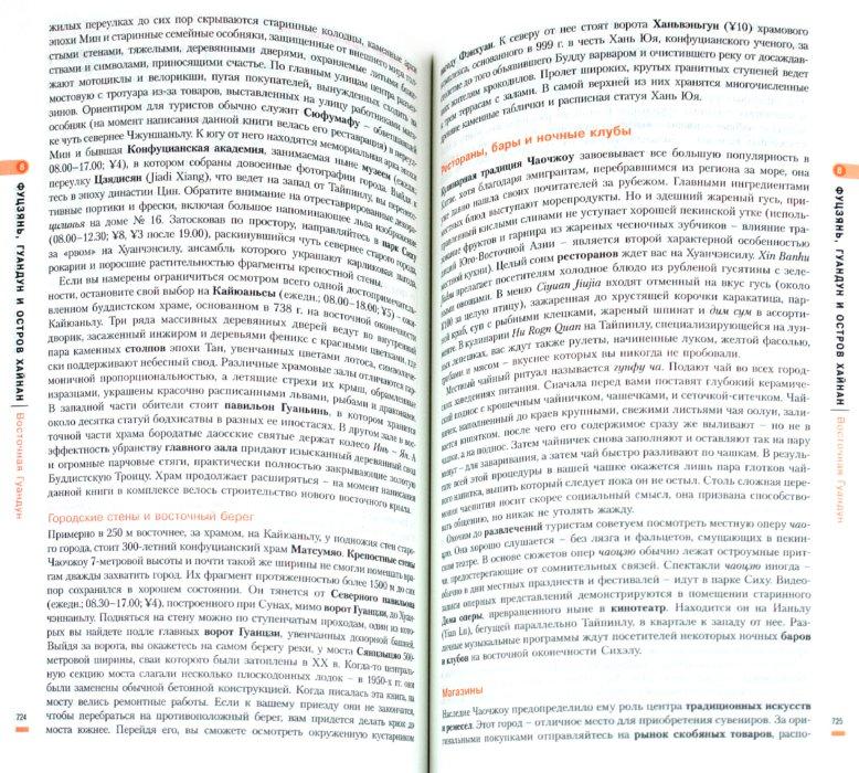 Иллюстрация 1 из 12 для Китай - Леффман, Фэн, Сунь | Лабиринт - книги. Источник: Лабиринт