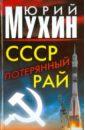 Мухин Юрий Игнатьевич СССР - потерянный рай