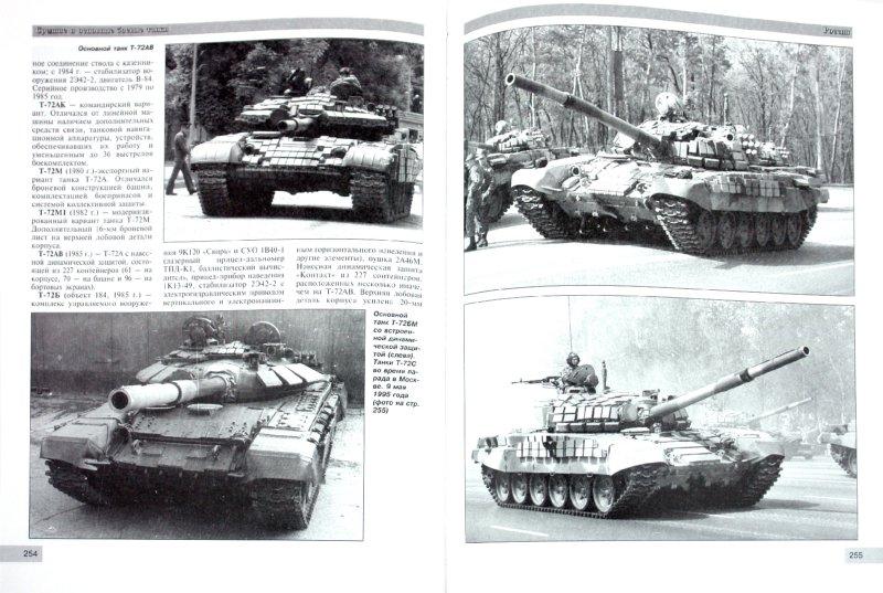 Иллюстрация 1 из 46 для Танки XXI века - Барятинский, Мальгинов | Лабиринт - книги. Источник: Лабиринт