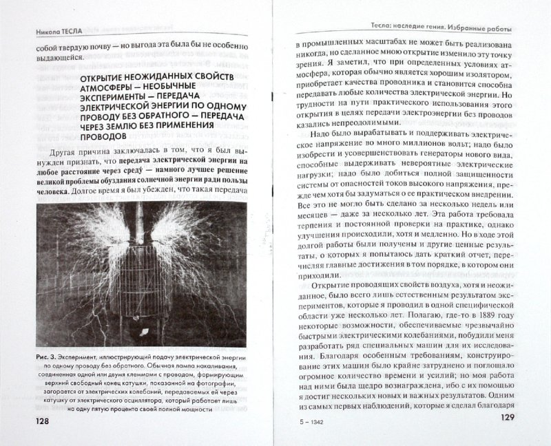 Иллюстрация 1 из 5 для Тесла: наследие гения. Избранные работы - Никола Тесла | Лабиринт - книги. Источник: Лабиринт