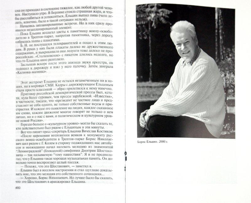 Иллюстрация 1 из 11 для Ельцин - Борис Минаев | Лабиринт - книги. Источник: Лабиринт