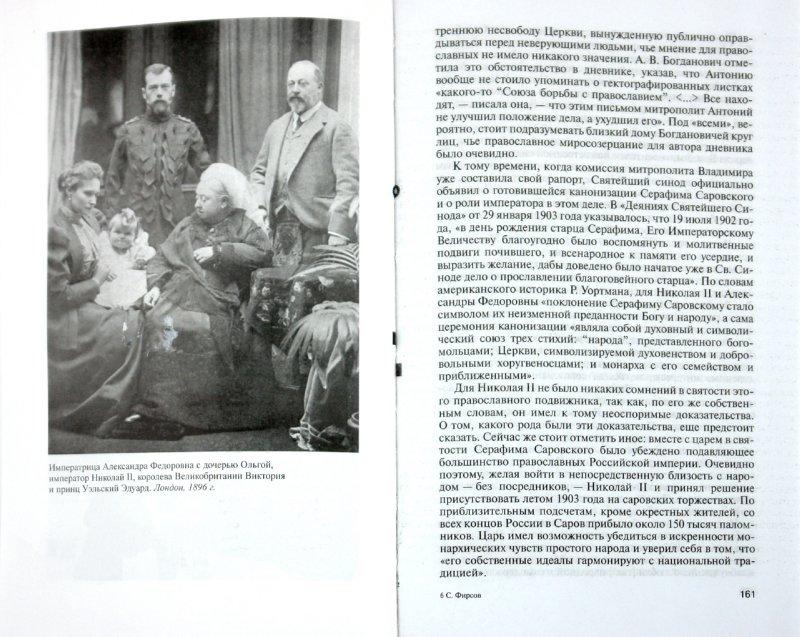 Иллюстрация 1 из 17 для Николай II. Пленник самодержавия - Сергей Фирсов | Лабиринт - книги. Источник: Лабиринт