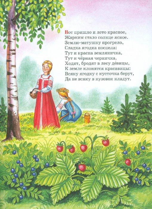 Иллюстрация 1 из 16 для Жили-были. Потешки, считалочки | Лабиринт - книги. Источник: Лабиринт